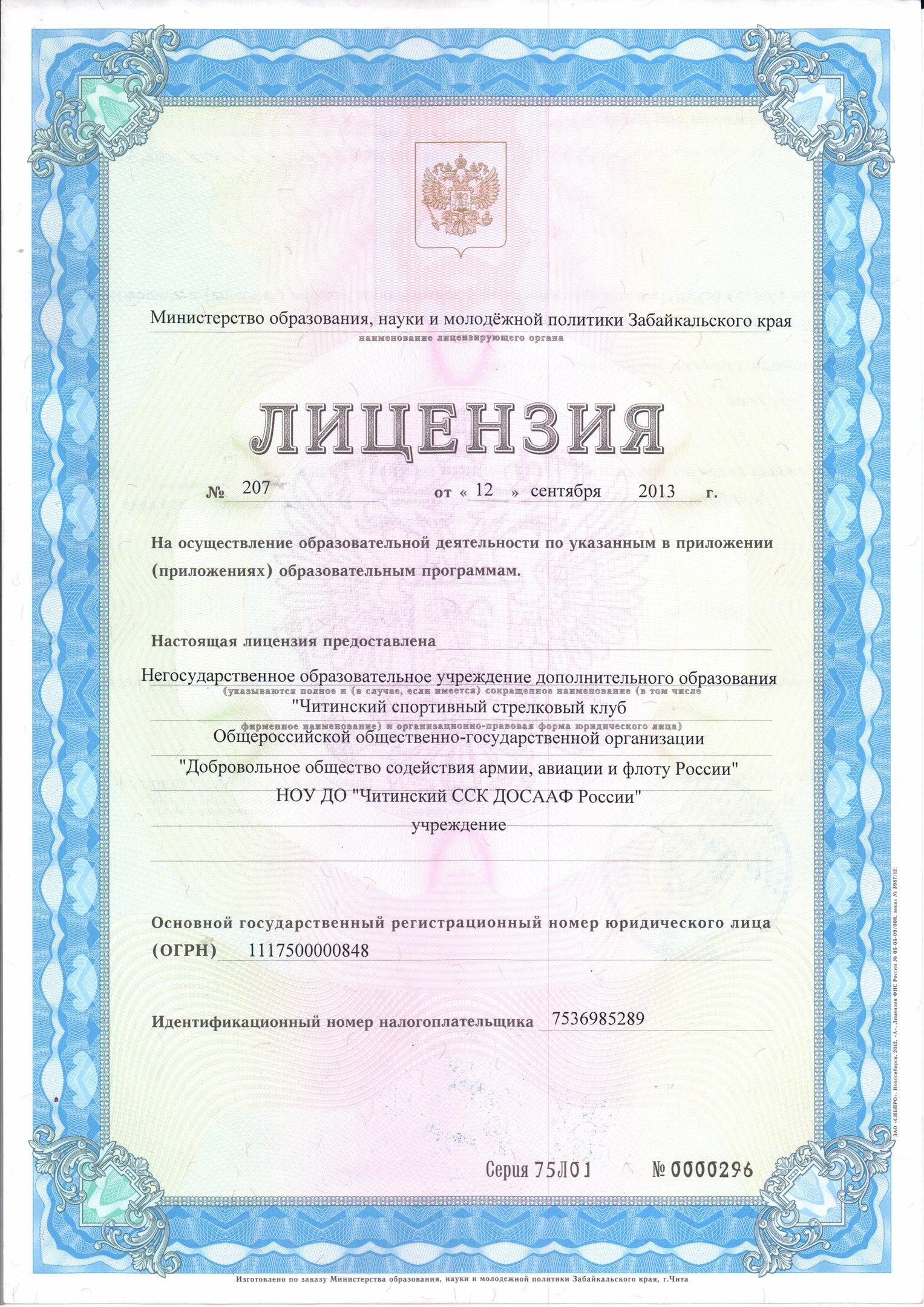 Читинский СК ДОСААФ России