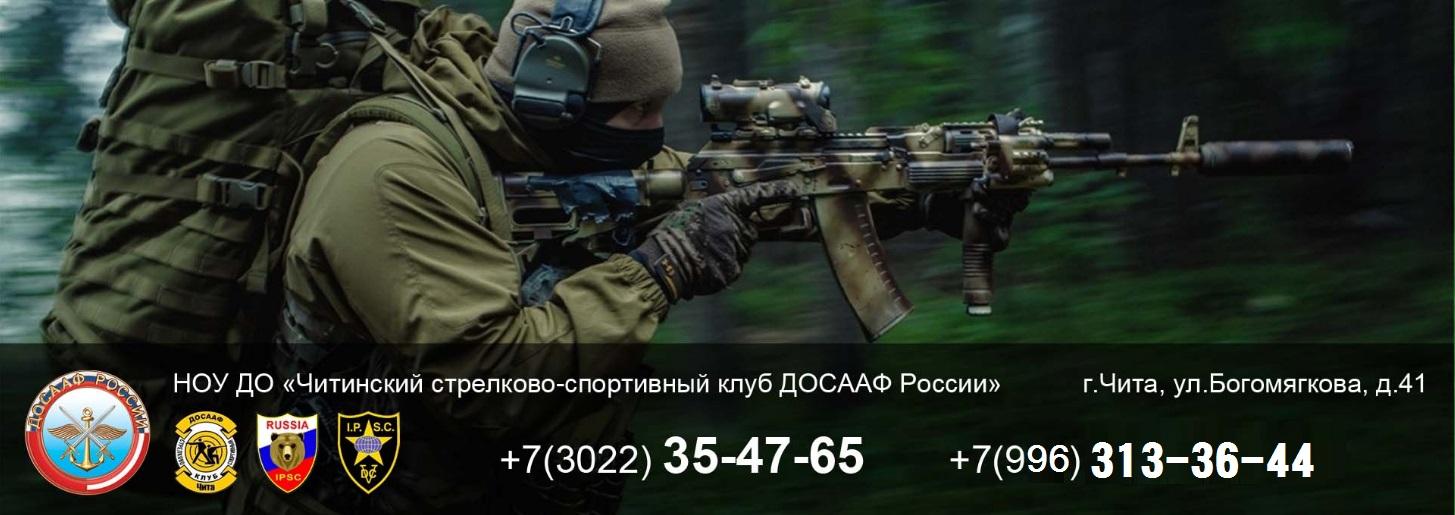 Читинский спортивно-стрелковый клуб ДОСААФ России